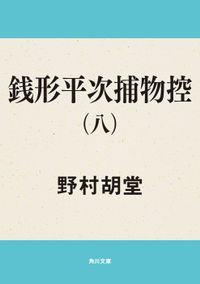 銭形平次捕物控(八)