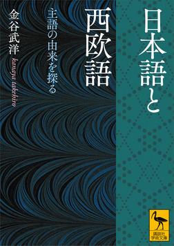 日本語と西欧語 主語の由来を探る-電子書籍