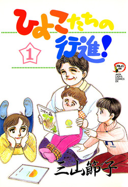ひよこたちの行進! 1-電子書籍
