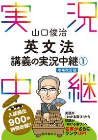 山口俊治英文法講義の実況中継(1)