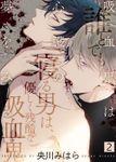吸血鬼は心臓の夢をみる(2)