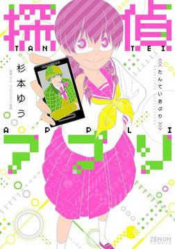 探偵アプリ-電子書籍