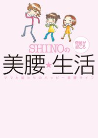 SHINOの奇跡が起こる美腰☆生活 ~ママと娘たちのハッピー美腰ライフ~