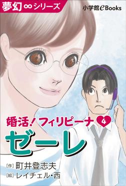 夢幻∞シリーズ 婚活!フィリピーナ4 ゼーレ-電子書籍