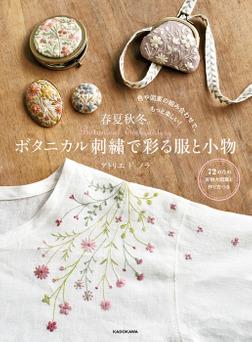 【PDFダウンロード付き】色や図案の組み合わせで、もっと楽しい! 春夏秋冬。ボタニカル刺繍で彩る服と小物-電子書籍