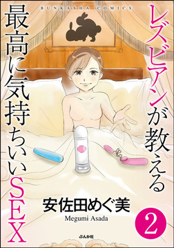 レズビアンが教える最高に気持ちいいSEX(分冊版) 【第2話】-電子書籍