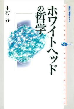 ホワイトヘッドの哲学-電子書籍