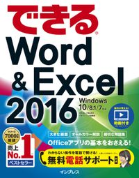 できるWord&Excel 2016 Windows 10/8.1/7対応