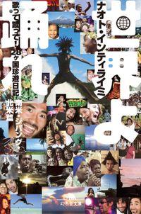 世界よ踊れ 歌って蹴って! 28ヶ国珍遊日記