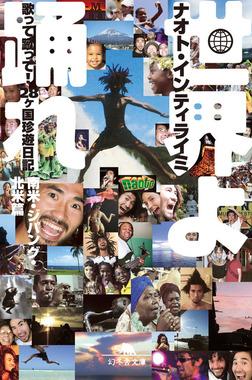 世界よ踊れ 歌って蹴って! 28ヶ国珍遊日記 南米・ジパング・北米篇-電子書籍