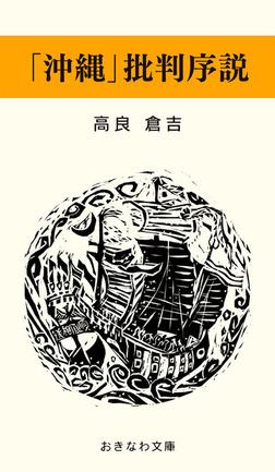 「沖縄」批判序説-電子書籍