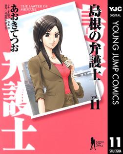 島根の弁護士 11-電子書籍
