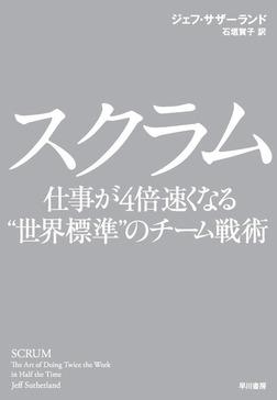 """スクラム 仕事が4倍速くなる""""世界標準""""のチーム戦術-電子書籍"""