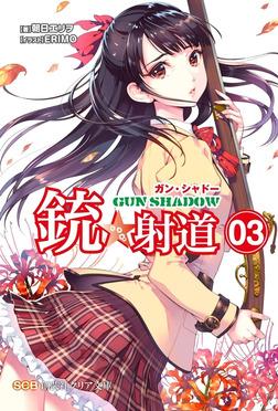 銃☆射道3-電子書籍