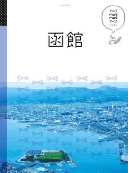 マニマニ 函館(2020年版)-電子書籍