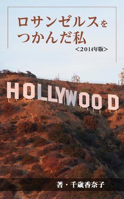 ロサンゼルスをつかんだ私・2014年版-電子書籍