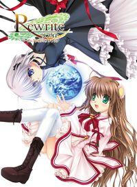 Rewriteパーフェクトビジュアルブック