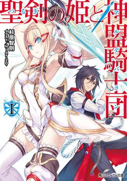 聖剣の姫と神盟騎士団 I-電子書籍