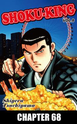 SHOKU-KING, Chapter 68-電子書籍