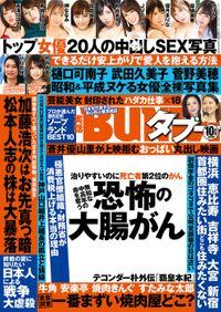 実話BUNKAタブー2019年10月号