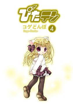 ぴたテン(4)-電子書籍
