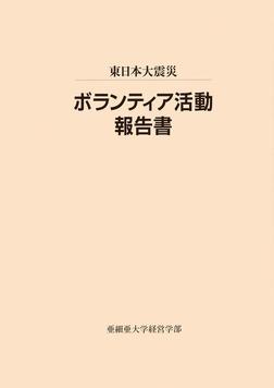 東日本大震災ボランティア活動報告書-電子書籍