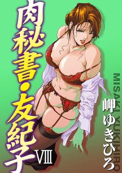 肉秘書・友紀子8-電子書籍