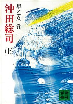沖田総司(上)-電子書籍