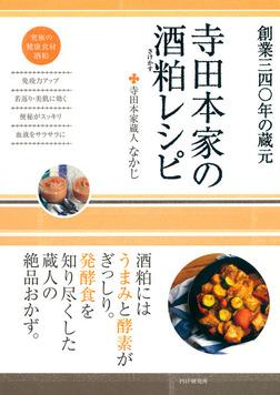 寺田本家の酒粕レシピ-電子書籍