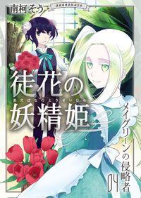 徒花の妖精姫4 メイグリーンの侵略者