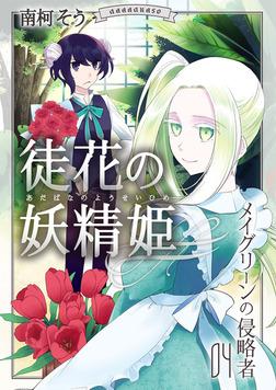 徒花の妖精姫4 メイグリーンの侵略者-電子書籍