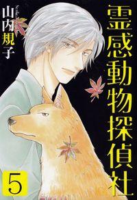 霊感動物探偵社(5)