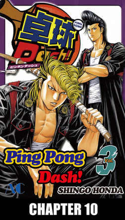 Ping Pong Dash!, Chapter 10-電子書籍