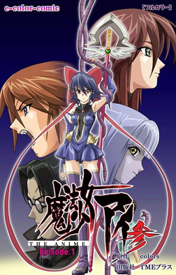 【フルカラー】魔法少女アイ 参 THE ANIME Episode.1-電子書籍