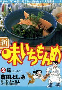 新・味いちもんめ(2)【期間限定 無料お試し版】