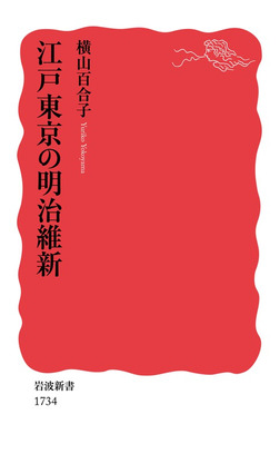 江戸東京の明治維新-電子書籍