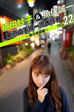 槙田紗子&魚住誠一 東京山手線一周大作戦 vol.22 ~夜の池袋編~-電子書籍