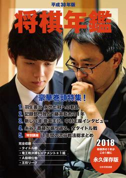 平成30年版 将棋年鑑 2018-電子書籍