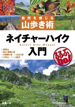 ネイチャーハイク入門-電子書籍