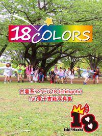 18Colors~古着系アイドル18(Ichi-Hachi)1st電子書籍写真集~