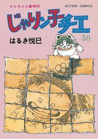 じゃりン子チエ【新訂版】 : 30