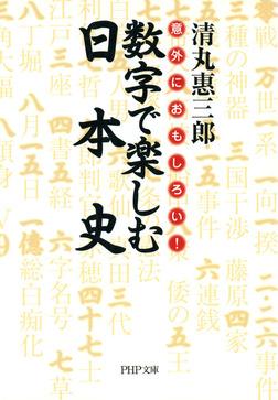 意外におもしろい! 数字で楽しむ日本史-電子書籍