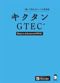 [音声DL付]キクタンGTEC(R) 【Basic&Advanced両対応】~聞いて覚えるコーパス英単語