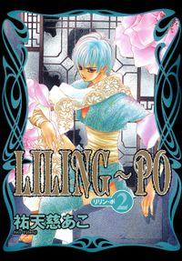 LILING~PO<リリン-ポ>(2)