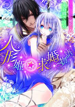 人形姫☆求婚物語-電子書籍
