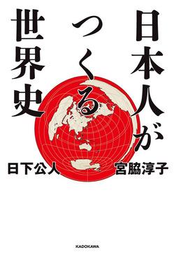 日本人がつくる世界史-電子書籍