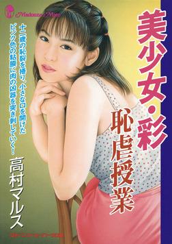 美少女・彩 恥虐授業-電子書籍