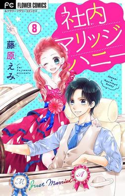 社内マリッジハニー【マイクロ】(8)-電子書籍