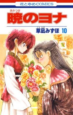 暁のヨナ 10巻-電子書籍