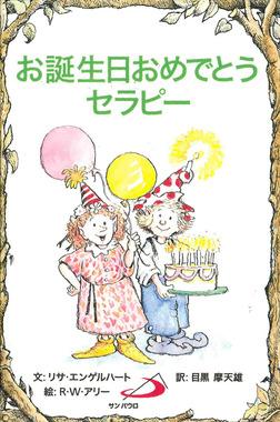 お誕生日おめでとうセラピー-電子書籍
